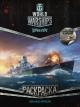 World of Warships. Раскраска. Военные корабли с наклейками